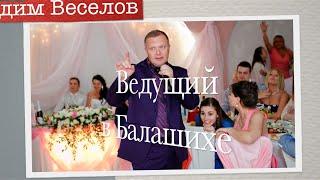 Балашиха, Ведущий поющий на корпоратив, юбилей, тамада на свадьбу, баянист в Балашихе