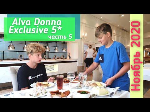 Обед в Alva Donna Exclusive 5* 💥ч. 5. Шведский стол. Ночной ресторан.  Пускаем воздушного змея.