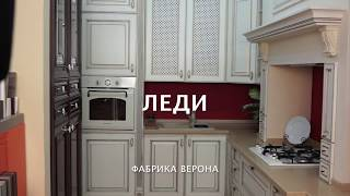 Верона в Туле. Кухня Леди