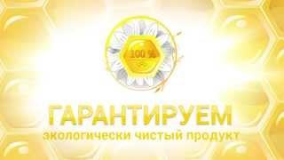 видео купить натуральный мед
