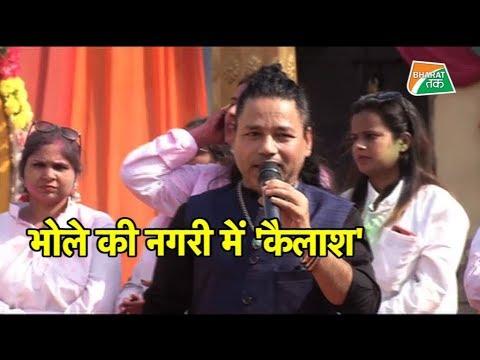 कैलाश खेर की होली | Bharat Tak
