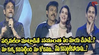 Nagarjuna & Venkatesh Sensational Comments On Samantha And Nagachaitanya | Majili | TeluguOne
