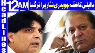 Nawaz Sharif Hit Back at Ch Nisar - Headlines 12 AM - 22 February 2018 - Dunya News