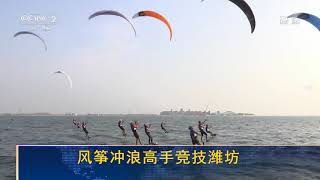 [经济信息联播]风筝冲浪高手竞技潍坊| CCTV财经