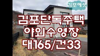 김포단독주택매매,김포 대곶 샐빛마을 수영장딸린 단독주택…