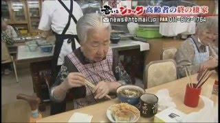 【老いるショック】高齢者の終のすみか ある高齢者下宿の今〜タウン白楊〜 2015年9月30日放送