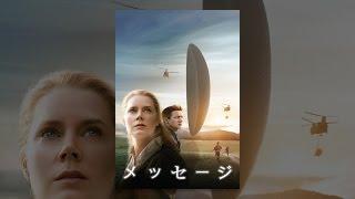 メッセージ(字幕版) thumbnail