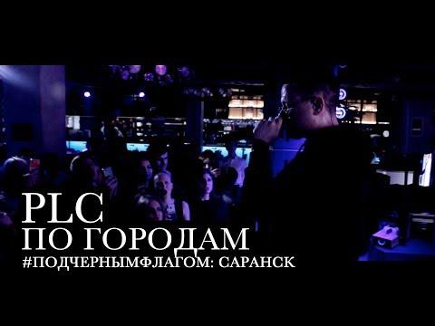 PLC / ПО ГОРОДАМ / ТУР: ПОД ЧЁРНЫМ ФЛАГОМ / #3 САРАНСК (2019)