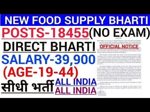 Food Supply Department Recruitment 2019|Govt jobs in July 2019|Latest Govt jobs 2019|July 2019 job