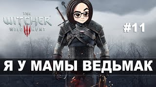 The Witcher 3: Wild Hunt (Прохождение на стриме) | Мечи и вареники #11