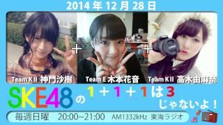 今週のメンバー ☆Team KⅡ 神門沙樹 ☆Team E 木本花音 ☆Team KⅡ 高木由麻奈.