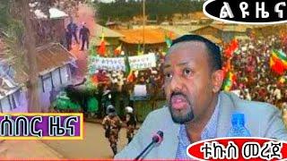 Ethiopia፡ በጣም ደስ የምል ዜና .ዘሬ March.28..2018..
