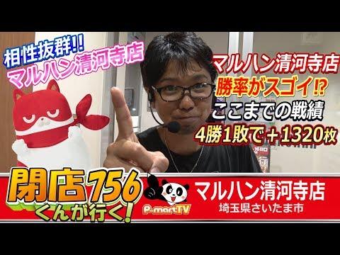 <パチスロ>閉店くんが行く!#756【マイジャグラーIII】【P-martTV】