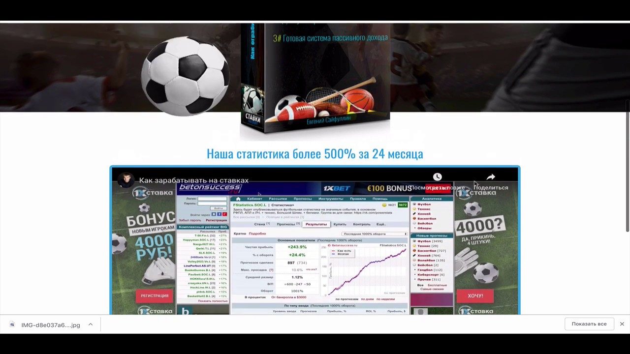 Ставки на спорт системы бесплатно ставки на спорт фонбет футбол
