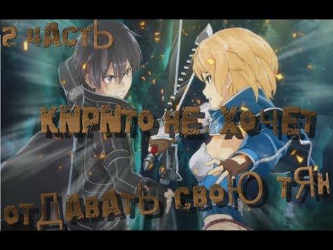 Топ игр по аниме :Мастера меча онлайн.#2часть