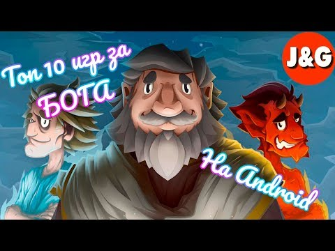 Симулятор БОГА на Android ТОП 10 игр