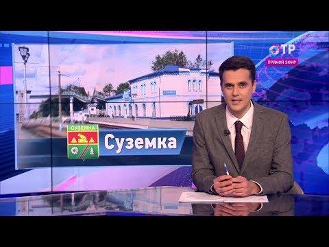Малые города России: Суземка - город вкусного хлеба в брянских лесах