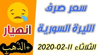 سعر الدولار في سوريا اليوم الثلاثاء 11-02-2020 سعر صرف الليرة السورية