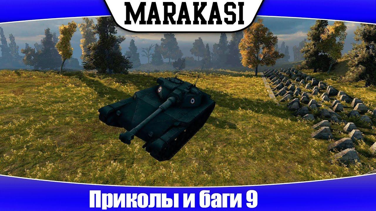 Картинки танки ворлд оф танк приколы и баги, пасхой