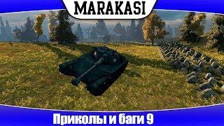 World of Tanks приколы и баги 9