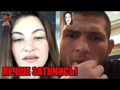 Грубые слова Хабибу от чемпионки UFC из-за высказываний про женщин / Тайсумов и Махачев в Абу-Даби!