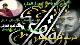 تجديد اغاني الفنان الراحل♥♥ محمد حمود الحارثي♥ بنكهه جديده وواكتشاف جديد اسمعوا وقولي ايش ريئكم