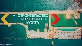 СТРОИТЕЛЬСТВО  КЕРЧЕНСКОГО МОСТА. Крым. Керченский пролив