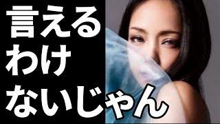 安室奈美恵の引退、これが本当の理由かと業界一同騒然!【ひまつぶ芸能ゴシップ】