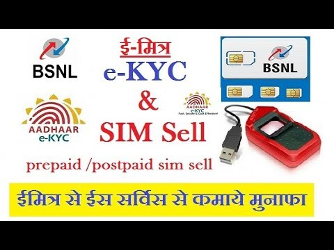How To Sell BSNL Sim on emitra Portal & EKYC || how to activate bsnl sim