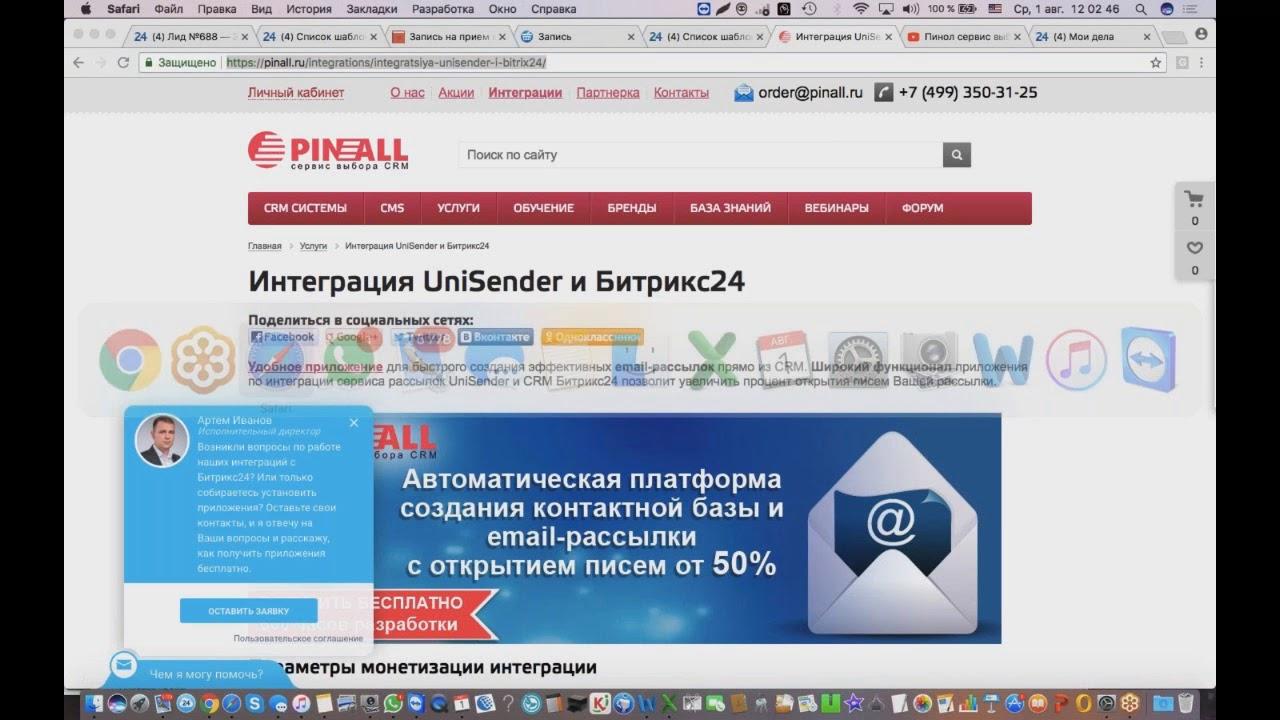 Интеграция unisender и битрикс24 изменить страницу битрикс