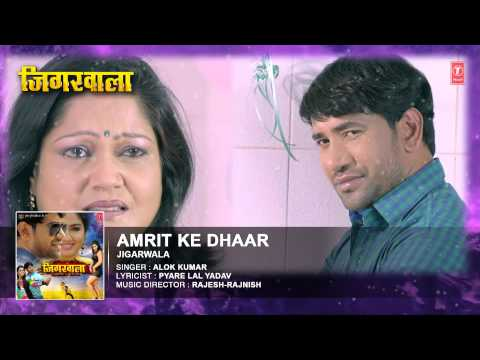 Amrit Ke Dhaar [ New Bhojpuri Audio Song 2015 ] Feat.Nirahua & Aamrapali - Jigarwala