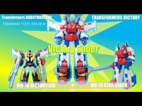 Transformers ROBOTMASTERS RM-16 VICTORY LEO +RM-15 STAR SABER--Victory Saber勝利劍王史達/獅王史達