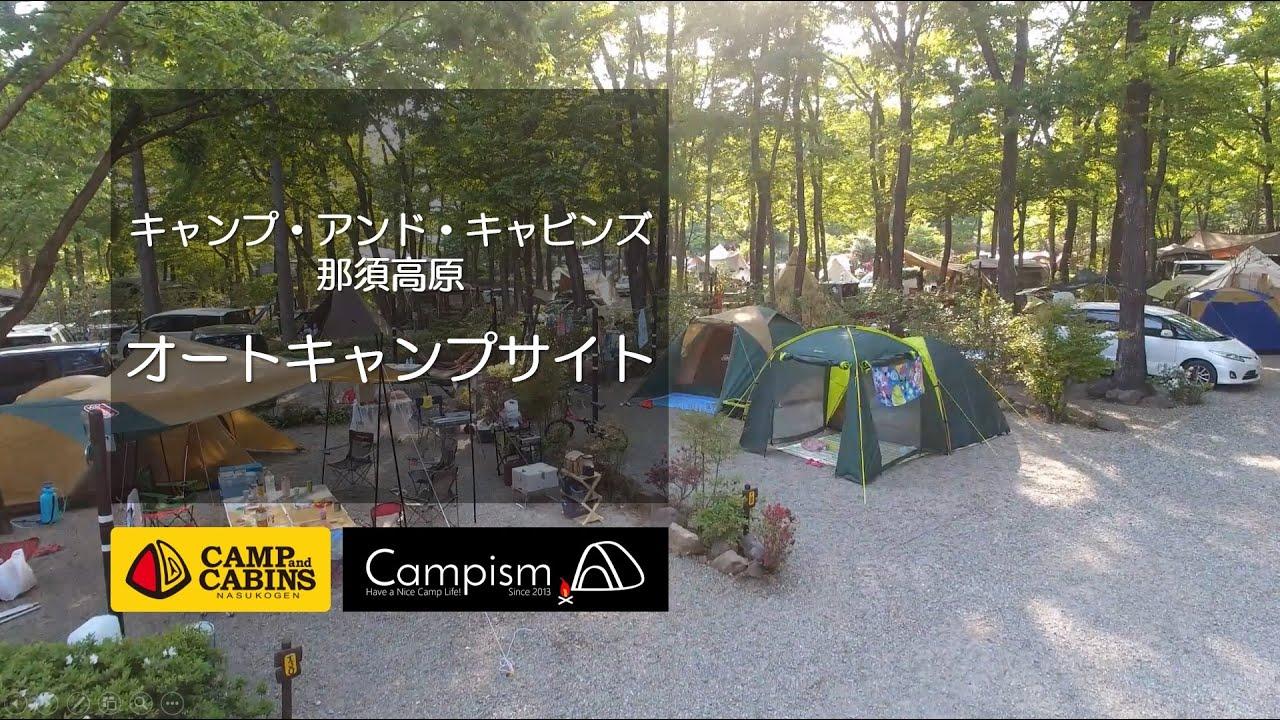 【キャンプ・アンド・キャビンズ 那須高原】オートキャンプ ...
