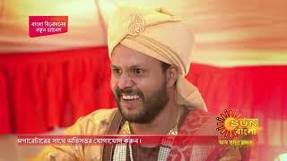 Mahatirtha Kalighat | Episodic Promo 9