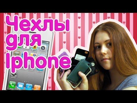 Чехлы для IPhone 4s❄️💞