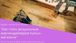 """Бесплатный вебинар """"Как стать визуальным мерчендайзером fashion-магазина"""""""