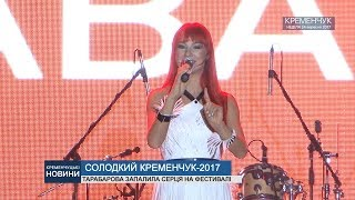 СОЛОДКИЙ КРЕМЕНЧУК-2017. ТАРАБАРОВА ЗАПАЛИЛА