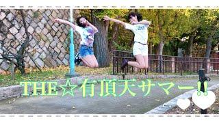 虹のコンキスタドール #虹コン #踊ってみた 12月だけど半袖短パンで踊りました!!!! 寒くなかった!!!❄☃ 虹コン好き〜〜〜〜〜!!!     楽しい〜〜〜〜!