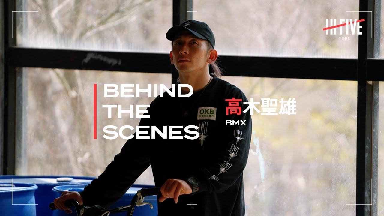 【髙木聖雄×廃墟ビル】「BMXの色んな姿を見せたい」髙木選手にしか出来ない60秒とは【EXHIBITION STAGE 004_Behind The Scenes】