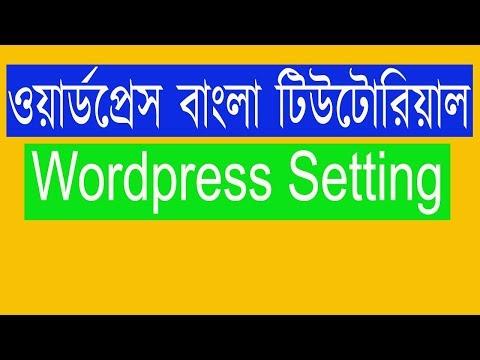 Wordpress Bangla Tutorial | Wordpress Setting Menu thumbnail