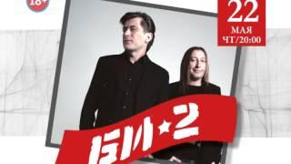 Максимилианс - БИ 2 (рекламный ролик 22 мая 22014 Новосибирск)(, 2014-04-29T07:53:15.000Z)