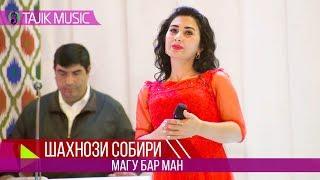 Шахнози Собири - Магу бар ман | Shahnozi Sobiri - Magu bar man (Consert)