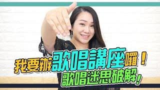 #80 我要辦歌唱講座囉!歌唱迷思破解◆嘎老師 Miss Ga|歌唱教學 學唱歌◆