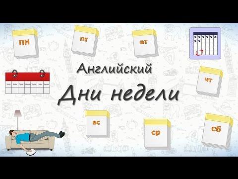 Дни недели на английском языке видеоурок