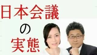 【有本香×小川 榮太郎】日本会議の実態