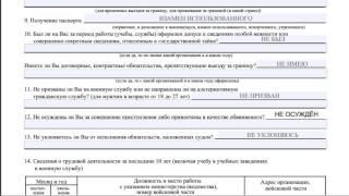 Как заполнять анкету на загранпаспорт(, 2014-11-06T10:48:43.000Z)