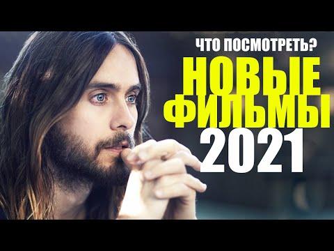 13 ЛУЧШИХ НОВЫХ ФИЛЬМОВ 2021, КОТОРЫЕ УЖЕ ВЫШЛИ В ХОРОШЕМ КАЧЕСТВЕ/ НОВИНКИ КИНО 2021/ЧТО ПОСМОТРЕТЬ - Видео онлайн