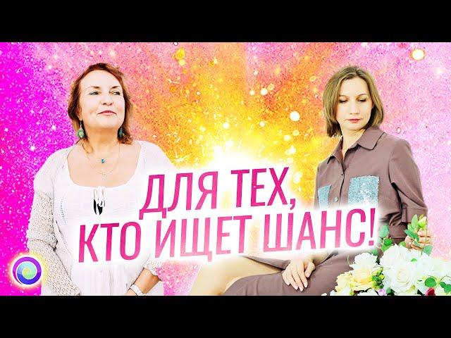 ДЛЯ ТЕХ, КТО ИЩЕТ ШАНС! Часть 1 – Светлана Куракина, Мария Дивеева
