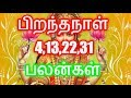 Date Of Birth 4,13,22,31 ASTROLOGY In Tamil