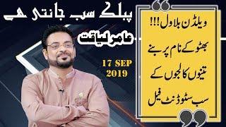 Public Sab Janti Hai with Dr Aamir Liaquat | 17 Sep 2019 | Public News